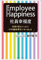 社員幸福度 Employee Happiness