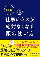 『図解 仕事のミスが絶対なくなる頭の使い方』の電子書籍