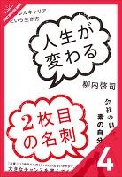 人生が変わる二枚目の名刺[4/4] 巻末インタビュー