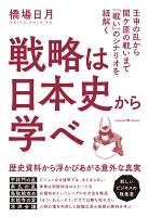 戦略は日本史から学べ
