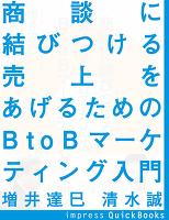 『商談に結びつける 売上をあげるためのBtoBデジタルマーケティング入門』の電子書籍