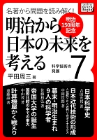 [明治150周年記念] 名著から問題を読み解く! 明治から日本の未来を考える (7) 科学技術の発展