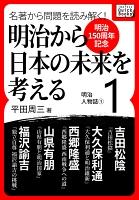 [明治150周年記念] 名著から問題を読み解く! 明治から日本の未来を考える (1) 明治人物誌[1]