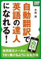 自動翻訳で英語の達人になれる! ~実用英文メールが1日で書けるようになる方法~