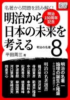 [明治150周年記念] 名著から問題を読み解く! 明治から日本の未来を考える (8) 明治の名著