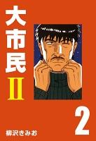 大市民Ⅱ (2)
