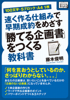 『[100文字・5ブロック・A4 1枚]速く作る仕組みで早期成約をめざす「勝てる企画書」をつくる教科書』の電子書籍