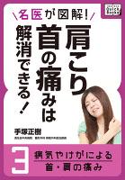 名医が図解! 肩こり・首の痛みは解消できる! (3) 病気やけがによる首・肩の痛み