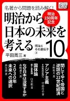 [明治150周年記念] 名著から問題を読み解く! 明治から日本の未来を考える (10) 明治とその遺伝子[2]