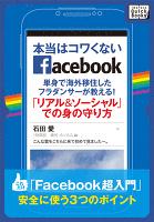 『本当はコワくないFacebook』の電子書籍