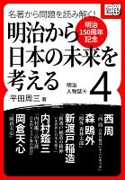 [明治150周年記念] 名著から問題を読み解く! 明治から日本の未来を考える (4) 明治人物誌[4]