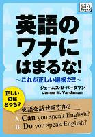 『英語のワナにはまるな! これが正しい選択だ!!』の電子書籍
