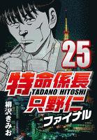 特命係長只野仁ファイナル 25