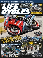 CR LIFECYCLES 2018年8月号