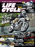 CR LIFECYCLES 2017年8月号