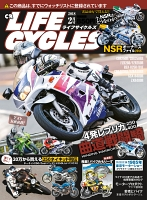 CR LIFECYCLES 2018年2月号