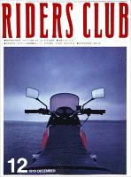 RIDERS CLUB 1979年12月号 No.18