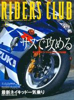 RIDERS CLUB 2001年6月号 No.326