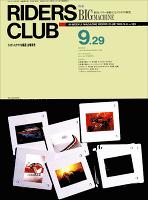 RIDERS CLUB 1989年9月29日号 No.145
