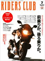 RIDERS CLUB 2009年7月号 No.423