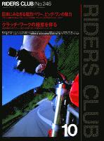 RIDERS CLUB 1994年10月号 No.246