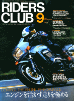 RIDERS CLUB 1997年9月号 No.281