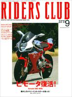 RIDERS CLUB 2005年9月号 No.377
