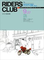 RIDERS CLUB 1991年9月27日号 No.193