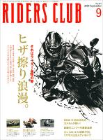 RIDERS CLUB 2010年9月号 No.437