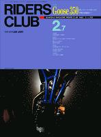 RIDERS CLUB 1992年2月7日号 No.202