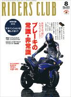 RIDERS CLUB 2009年8月号 No.424