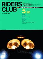 RIDERS CLUB 1989年5月26日号 No.136