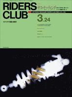 RIDERS CLUB 1989年3月24日号 No.132