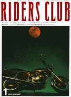 RIDERS CLUB 1979年1月号 No.8