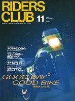 RIDERS CLUB 1998年11月号 No.295