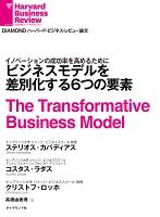 ビジネスモデルを差別化する6つの要素