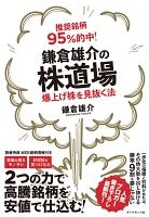 推奨銘柄95%的中! 鎌倉雄介の株道場――爆上げ株を見抜く法