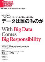 データは誰のものか(インタビュー)