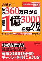 年収360万円から資産1億3000万円を築く法