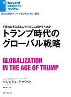 トランプ時代のグローバル戦略