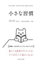 『小さな習慣』の電子書籍