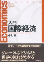 エコノミクス入門国際経済
