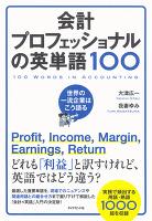 会計プロフェッショナルの英単語100