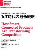 IoT時代の競争戦略