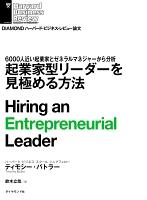 起業家型リーダーを見極める方法