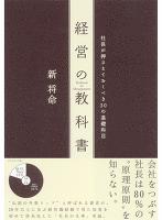 『経営の教科書』の電子書籍