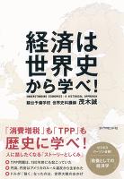 『経済は世界史から学べ!』の電子書籍