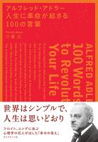 『アルフレッド・アドラー 人生に革命が起きる100の言葉』の電子書籍