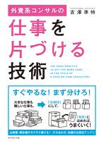 『外資系コンサルの仕事を片づける技術』の電子書籍