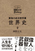 最強の成功哲学書 世界史